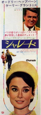 Charade - Japanese Movie Poster (xs thumbnail)