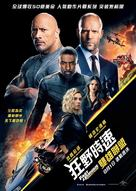 Fast & Furious Presents: Hobbs & Shaw - Hong Kong Movie Poster (xs thumbnail)