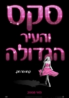 Sex and the City - Israeli Teaser movie poster (xs thumbnail)