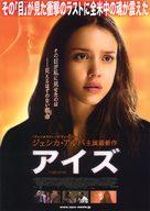 The Eye - Japanese Movie Poster (xs thumbnail)