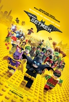 The Lego Batman Movie - Ukrainian Movie Poster (xs thumbnail)