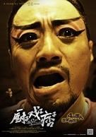 Chu zi Xi zi Pi zi - Chinese Movie Poster (xs thumbnail)