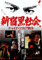 Shinjuku kuroshakai: Chaina mafia sensô - Japanese Movie Poster (xs thumbnail)