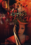 """Masters of Horror"" Imprint - Japanese Movie Poster (xs thumbnail)"