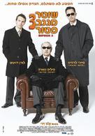 Ripoux 3 - Israeli Movie Poster (xs thumbnail)