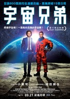 Uchû kyôdai - Taiwanese Movie Poster (xs thumbnail)