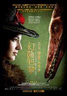 Les aventures extraordinaires d'Adèle Blanc-Sec - Hong Kong Movie Poster (xs thumbnail)