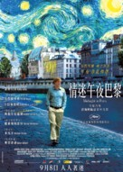 Midnight in Paris - Hong Kong Movie Poster (xs thumbnail)