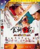 Sik-gaek - Chinese Movie Cover (xs thumbnail)