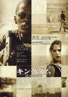 The Kingdom - Japanese Movie Poster (xs thumbnail)