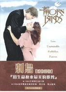"""""""The Thorn Birds"""" - Taiwanese DVD movie cover (xs thumbnail)"""