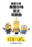 Minions - Chinese Movie Poster (xs thumbnail)