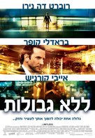 Limitless - Israeli Movie Poster (xs thumbnail)