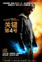 I Am Number Four - Chinese Movie Poster (xs thumbnail)