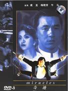 Ji ji - Chinese DVD cover (xs thumbnail)