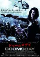Doomsday - Japanese Movie Poster (xs thumbnail)