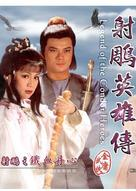 """She diao ying xiong zhuan"" - Hong Kong Movie Poster (xs thumbnail)"
