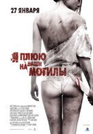 I Spit on Your Grave - Russian Movie Poster (xs thumbnail)