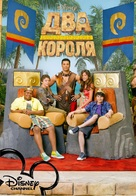 """Pair of Kings"" - Russian Movie Poster (xs thumbnail)"