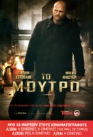 The Mechanic - Cypriot Movie Poster (xs thumbnail)