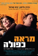 A Tiger's Tale - Israeli Movie Poster (xs thumbnail)