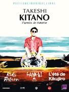 Kikujirô no natsu - French Re-release poster (xs thumbnail)