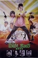 Yes Madam - Thai Movie Poster (xs thumbnail)
