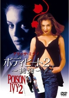Poison Ivy II - Japanese DVD cover (xs thumbnail)
