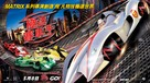 Speed Racer - Hong Kong Movie Poster (xs thumbnail)