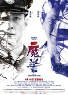 Mo jing - Chinese Movie Poster (xs thumbnail)