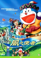 Doraemon: Nobita and the Wind Wizard - Hong Kong DVD cover (xs thumbnail)