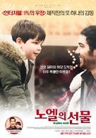 Le père Noël - South Korean Movie Poster (xs thumbnail)