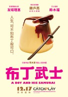 Chonmage purin - Chinese Movie Poster (xs thumbnail)