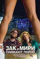 Zack and Miri Make a Porno - Russian Movie Poster (xs thumbnail)