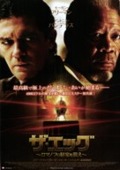 Thick as Thieves - Japanese Movie Poster (xs thumbnail)