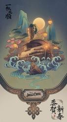 Jungle Cruise - Chinese Movie Poster (xs thumbnail)