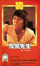 Geung si sin sang - VHS cover (xs thumbnail)