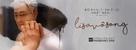 Anomalisa - Vietnamese Movie Poster (xs thumbnail)