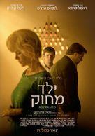 Boy Erased - Israeli Movie Poster (xs thumbnail)