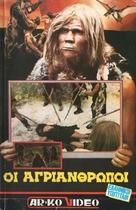 Padroni del mondo, I - Greek VHS movie cover (xs thumbnail)