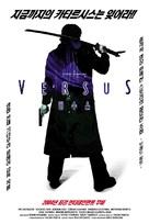 Versus - South Korean Movie Poster (xs thumbnail)
