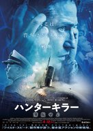 Hunter Killer - Japanese Movie Poster (xs thumbnail)