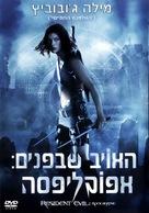 Resident Evil: Apocalypse - Israeli Movie Cover (xs thumbnail)