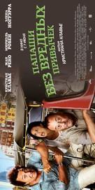 On ne choisit pas sa famille - Russian Movie Poster (xs thumbnail)