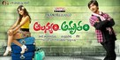 Aalasyam Amrutham - Indian Movie Poster (xs thumbnail)