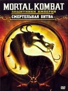 Mortal Kombat: Deception - Russian Movie Cover (xs thumbnail)