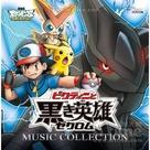 Gekijouban Pokketo monsutâ Besuto wisshu: Pikutini to kuroku eiyuu Zekuromu - Japanese DVD cover (xs thumbnail)