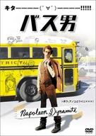 Napoleon Dynamite - Japanese DVD cover (xs thumbnail)