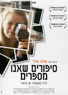 Stories We Tell - Israeli Movie Poster (xs thumbnail)