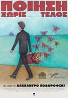 Poesía Sin Fin - Greek Movie Poster (xs thumbnail)